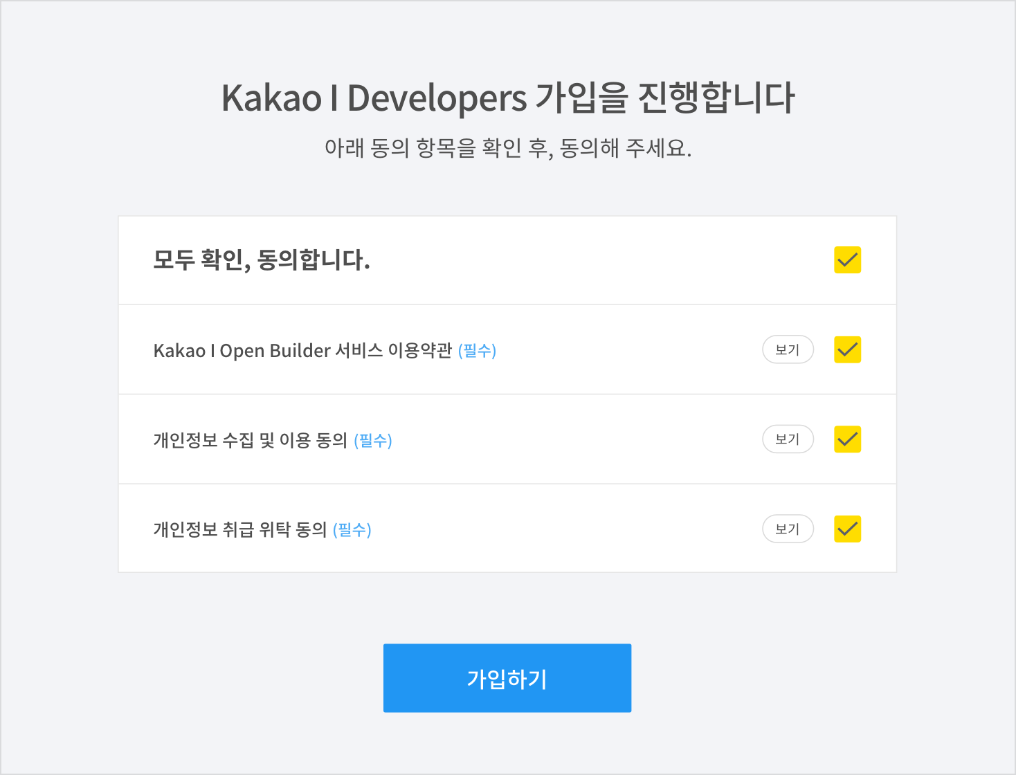 reg-kakaoi-developers.png